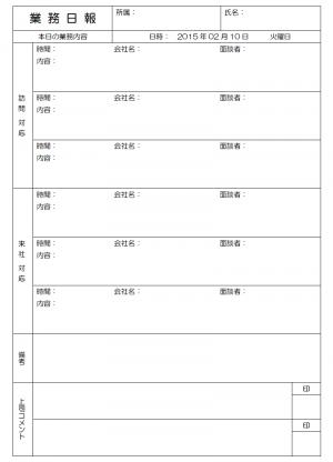 業務日報テンプレート04(Word・ワード)