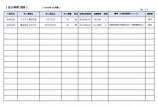 仕入検収記録簿テンプレート(Excel・エクセル)