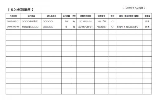 仕入検収記録簿テンプレート02(Word・ワード)