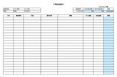小口現金出納帳テンプレート04(Excel・エクセル)