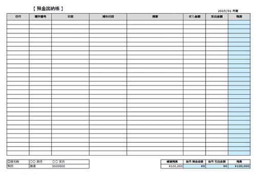 小口現金出納帳テンプレート05(Excel・エクセル)
