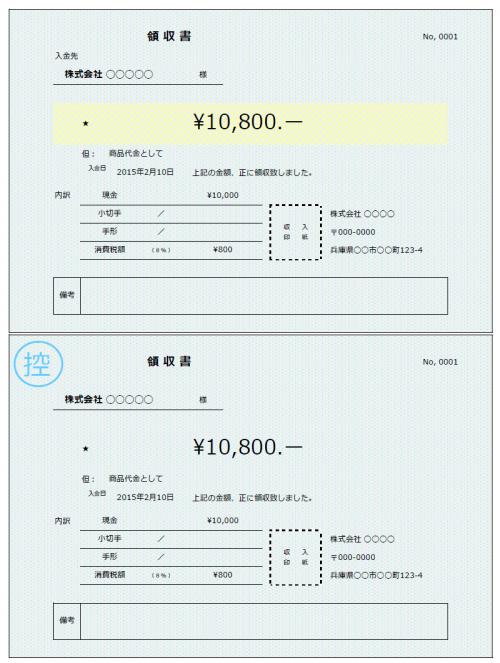 領収書のテンプレート06(Excel・エクセル)