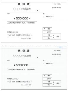 領収書のテンプレート07(Excel・エクセル)