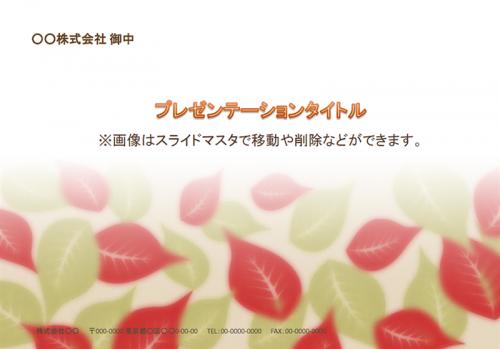 紅葉・秋のテーマ(PowerPoint・パワーポイント)