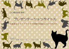 猫・キャットのテーマ(PowerPoint・パワーポイント)