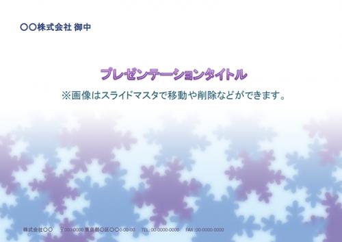 氷の結晶・冬のテーマ(PowerPoint・パワーポイント)