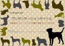 犬・ドッグのテーマ(PowerPoint・パワーポイント)