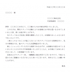 クレームへのお詫び状テンプレート(Word・ワード)