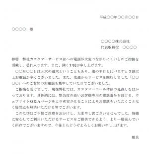 クレームへのお詫び状テンプレート02(Word・ワード)