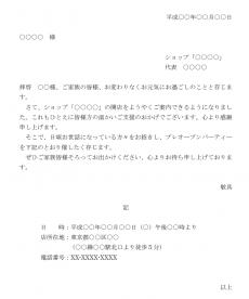 開店の挨拶状テンプレート02(Word・ワード)