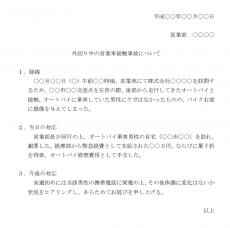 始末書のテンプレート02(Word・ワード)