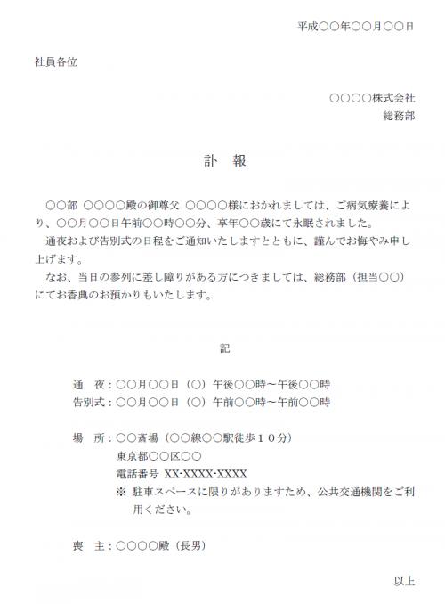 訃報の通知書テンプレート02(Word・ワード)