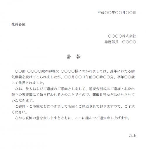 訃報の通知書テンプレート03(Word・ワード)