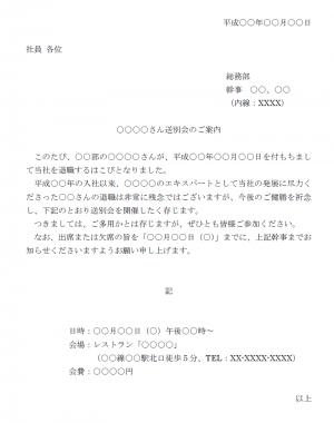 送別会の案内状テンプレート02(Word・ワード)