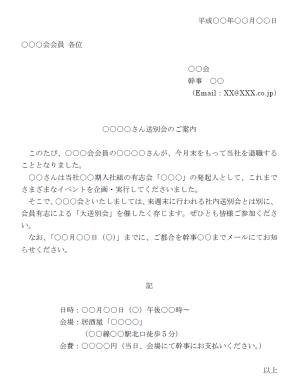 送別会の案内状テンプレート03(Word・ワード)