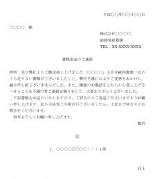 書類不備のお詫び文テンプレート(Word・ワード)