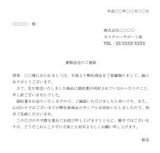 書類不備のお詫び文テンプレート02(Word・ワード)