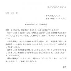 名前間違いのお詫び文テンプレート(Word・ワード)