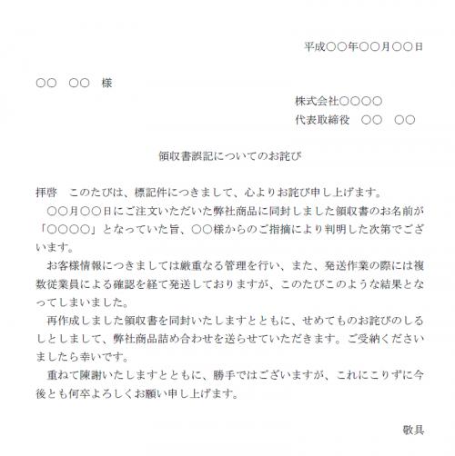 名前間違いのお詫び文テンプレート(Word・ワード) | 使い ...