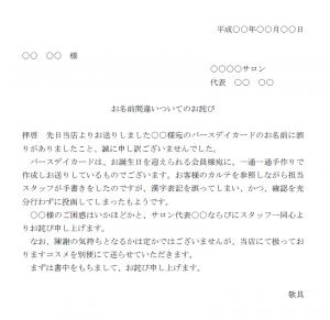 名前間違いのお詫び文テンプレート02(Word・ワード)