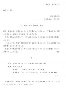 交流会の案内状テンプレート(Word・ワード)