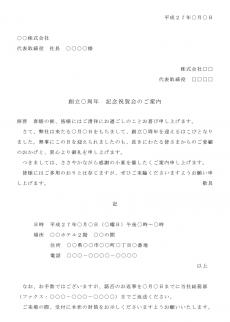 祝賀会の案内状テンプレート(Word・ワード)