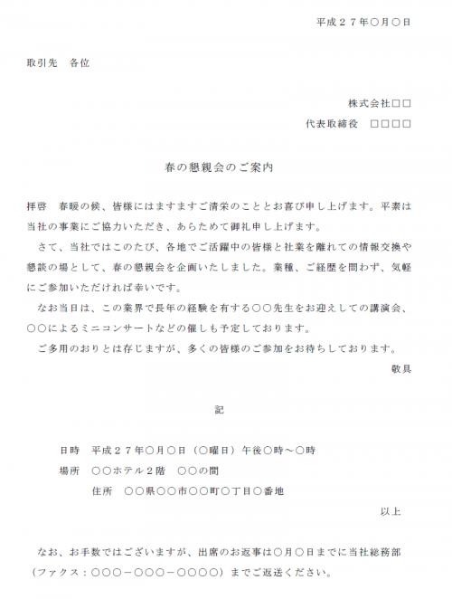 懇親会の案内状テンプレート(Word・ワード)
