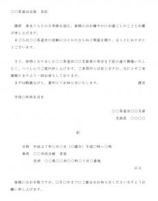 お茶会の案内状テンプレート(Word・ワード)