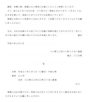 法事(法要)の案内状テンプレート(Word・ワード)
