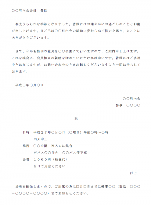 お花見の案内状テンプレート(Word・ワード)
