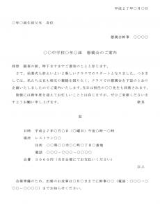 懇親会の案内状テンプレート02(Word・ワード)