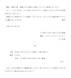 四十九日の案内状テンプレート(Word・ワード)