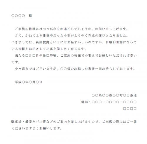 パーティーの案内状テンプレート02(Word・ワード)