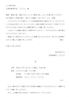 パーティーの案内状テンプレート03(Word・ワード)