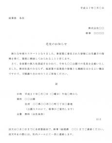 お花見の案内状テンプレート02(Word・ワード)