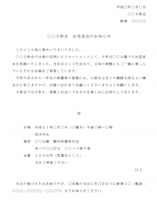 お花見の案内状テンプレート03(Word・ワード)