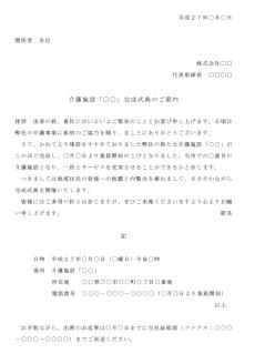 式典の案内状テンプレート02(Word・ワード)