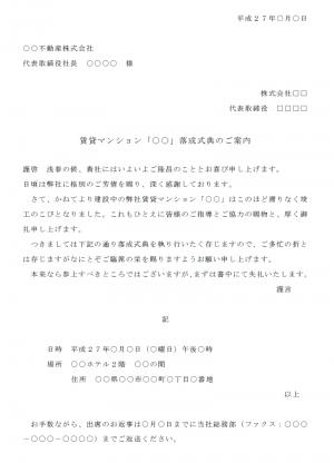 式典の案内状テンプレート03(Word・ワード)