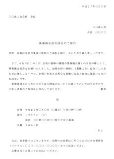 交流会の案内状テンプレート02(Word・ワード)