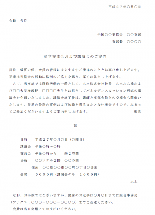 交流会の案内状テンプレート03(Word・ワード)