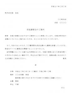 講習会・セミナーの案内状テンプレート02(Word・ワード)