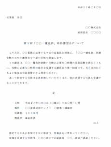 講習会・セミナーの案内状テンプレート03(Word・ワード)