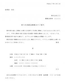 懇親会の案内状テンプレート03(Word・ワード)