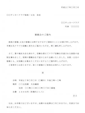 懇親会の案内状テンプレート04(Word・ワード)