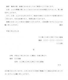 四十九日の案内状テンプレート02(Word・ワード)