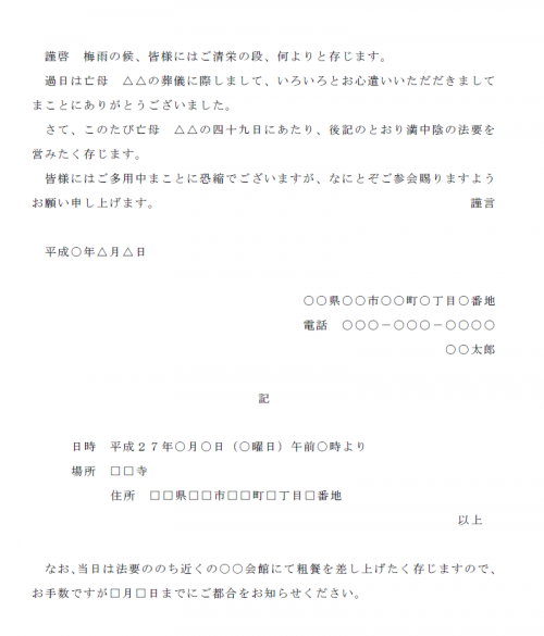 四十九日の案内状テンプレート03(Word・ワード)
