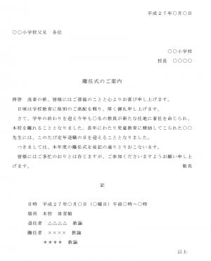 式典の案内状テンプレート04(Word・ワード)
