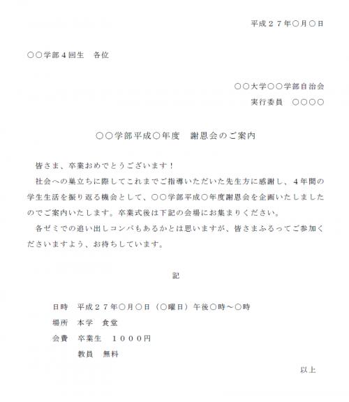 謝恩会の案内状テンプレート02(Word・ワード)