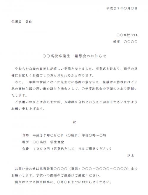 謝恩会の案内状テンプレート03(Word・ワード)