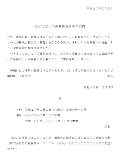 祝賀会の案内状テンプレート02(Word・ワード)